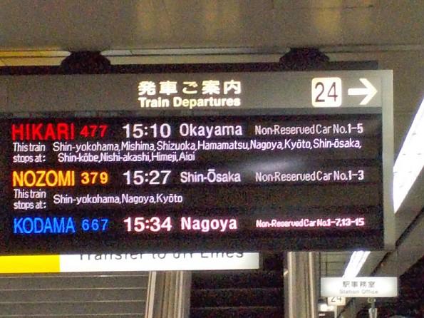 6-ShinagawaStation.jpg